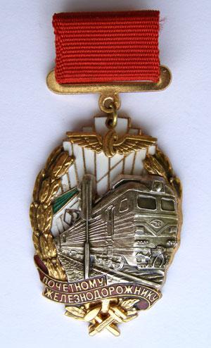 Знак «Почетному железнодорожнику»