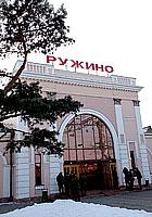Станция Ружино