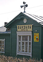 Станция Винзили
