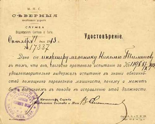 Удостоверение помощника машиниста паровоза. Северная дорога, 1913 год.