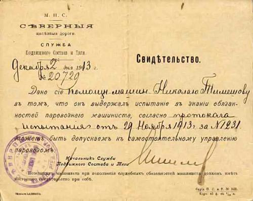Удостоверение машиниста паровоза. Северная дорога, 1913 год.