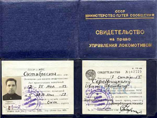 Удостоверение машиниста электросекции. Октябрьская дорога, 1955 год.