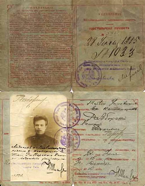 Удостоверение конторщика Службы тяги. Юго-Западные ЖД, 1915 год.