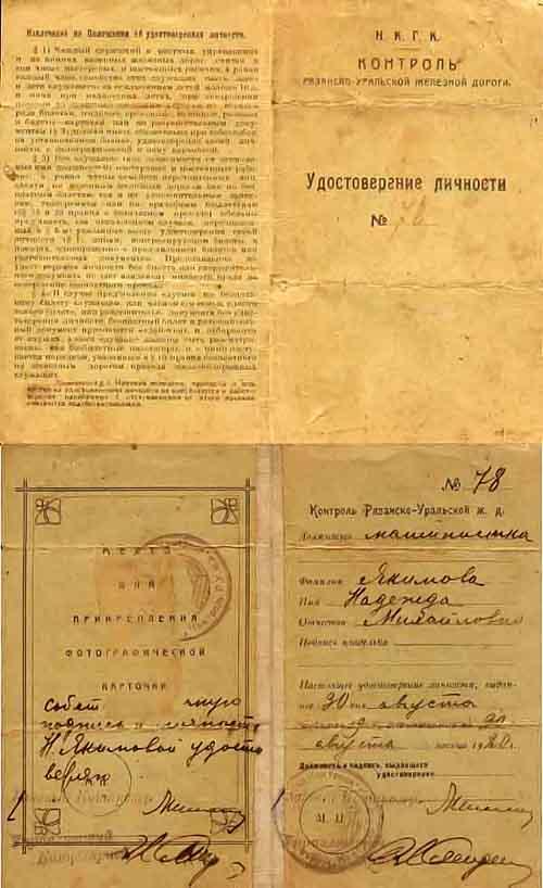 Удостоверение сотрудника НК Госконтроля. Рязано-Уральская дорога, 1919 год.