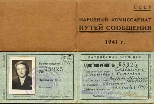 Удостоверение кассира. Латвийская ЖД, 1941 год.