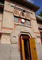 Станция Ведмидовка